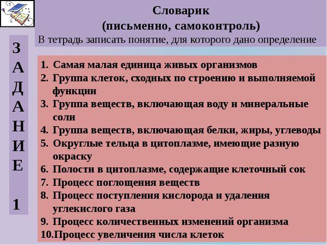 З А Д А Н И Е 1 Словарик (письменно, самоконтроль) В тетрадь записать понятие...