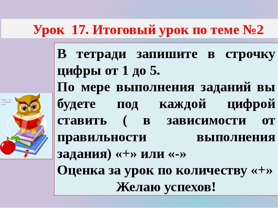 Урок 17. Итоговый урок по теме №2 В тетради запишите в строчку цифры от 1 до...