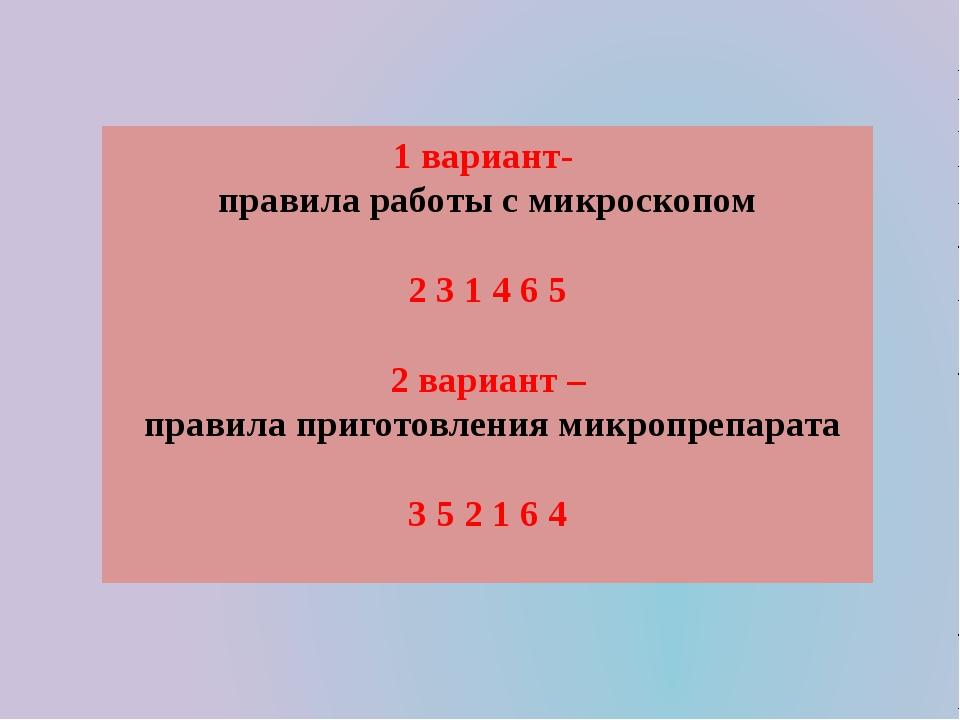 1 вариант- правила работы с микроскопом 2 3 1 4 6 5 2 вариант – правила приго...