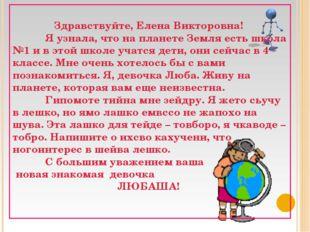 Здравствуйте, Елена Викторовна! Я узнала, что на планете Земля есть школа №1