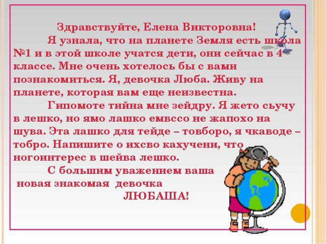 Здравствуйте, Елена Викторовна! Я узнала, что на планете Земля есть школа №1...