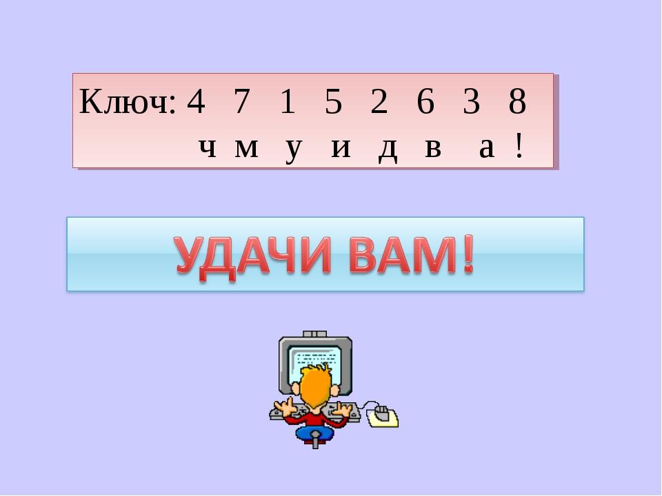 Ключ: 4 7 1 5 2 6 3 8 ч м у и д в а !