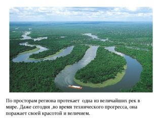 По просторам региона протекает одна из величайших рек в мире. Даже сегодня ,в