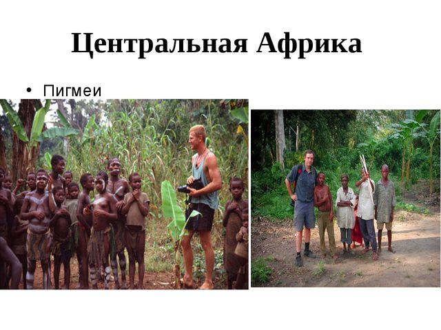Центральная Африка Пигмеи