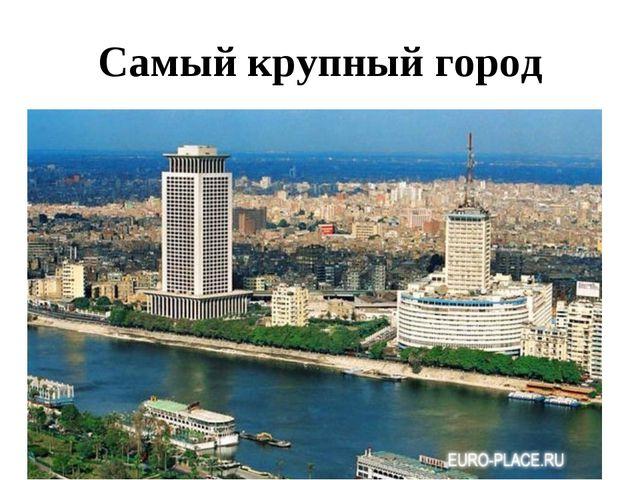 Самый крупный город