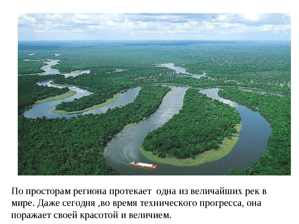 По просторам региона протекает одна из величайших рек в мире. Даже сегодня ,в...