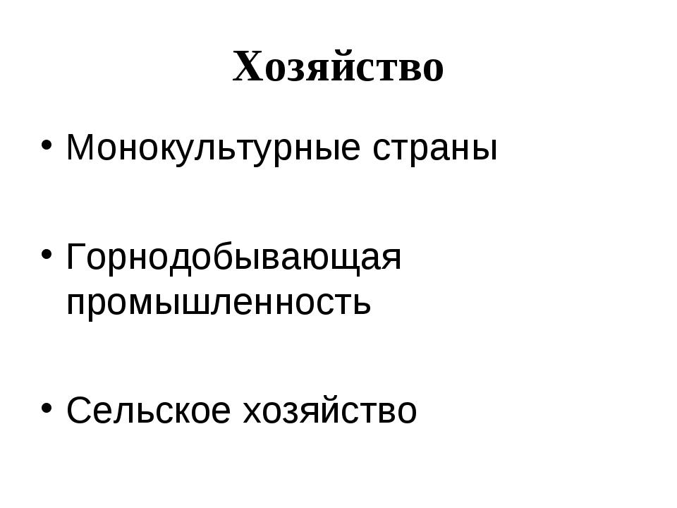 Хозяйство Монокультурные страны Горнодобывающая промышленность Сельское хозяй...