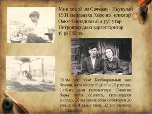 Мин хос эһэм Саччаан - Ньукулай 1931 сыллаахха Хоро нэһилиэгэр Омот-Омолдоон