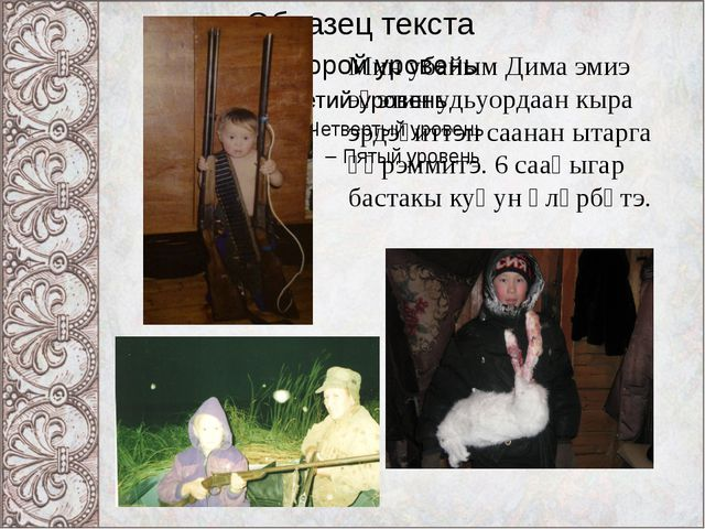 Мин убайым Дима эмиэ эһэтин удьуордаан кыра эрдэҕиттэн саанан ытарга үөрэммит...