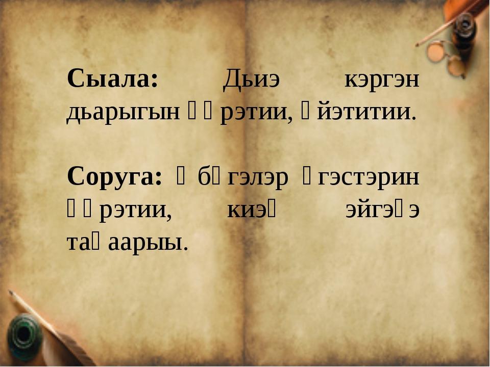Сыала: Дьиэ кэргэн дьарыгын үөрэтии, үйэтитии. Соруга: Өбүгэлэр үгэстэрин үөр...