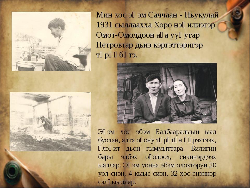 Мин хос эһэм Саччаан - Ньукулай 1931 сыллаахха Хоро нэһилиэгэр Омот-Омолдоон...
