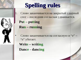 Spelling rules Слово заканчивается на закрытый ударный слог – последняя согла