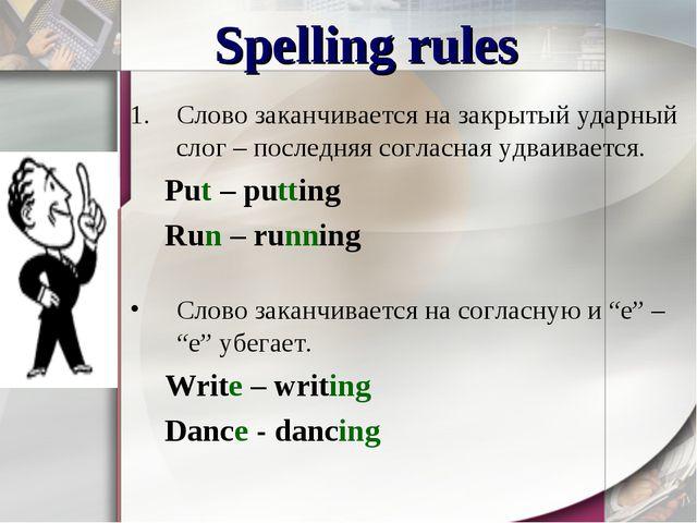 Spelling rules Слово заканчивается на закрытый ударный слог – последняя согла...