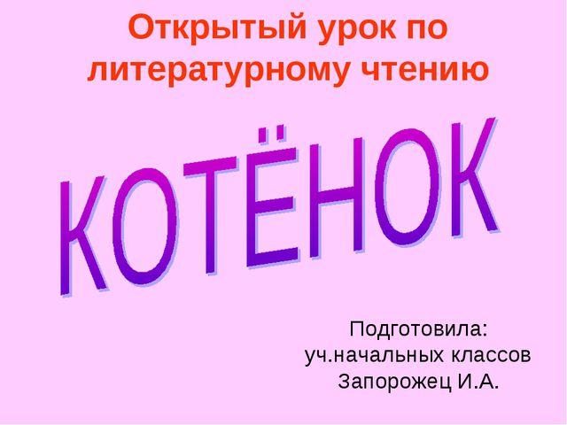 Открытый урок по литературному чтению Подготовила: уч.начальных классов Запор...