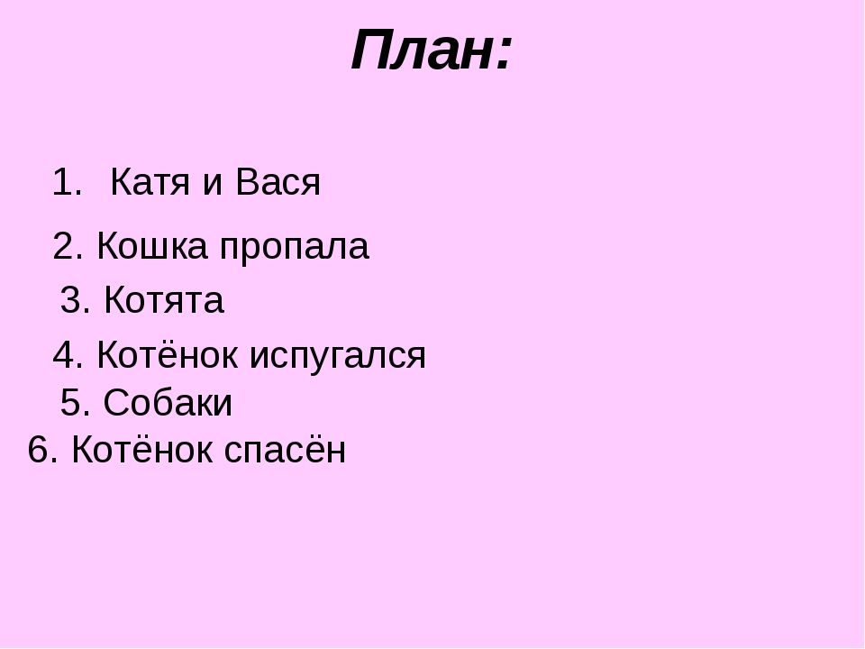 План: Катя и Вася 3. Котята 2. Кошка пропала 4. Котёнок испугался 5. Собаки 6...