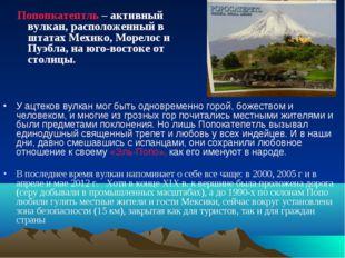 Попопкатептль – активный вулкан, расположенный в штатах Мехико, Морелос и Пу