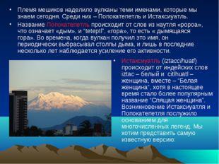 Племя мешиков наделило вулканы теми именами, которые мы знаем сегодня. Среди