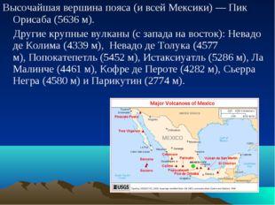 Высочайшая вершина пояса (и всей Мексики)—Пик Орисаба(5636 м). Другие круп