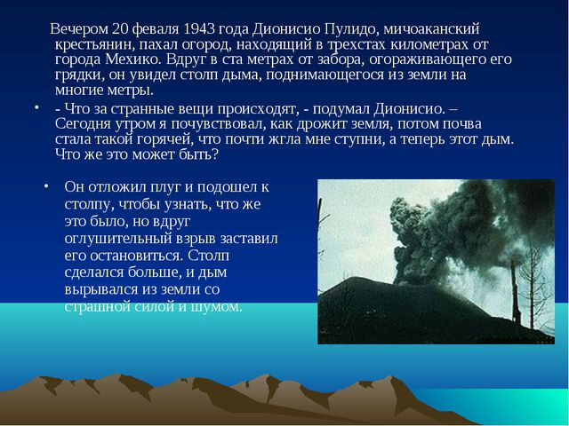 Вечером 20 феваля 1943 года Дионисио Пулидо, мичоаканский крестьянин, пахал...