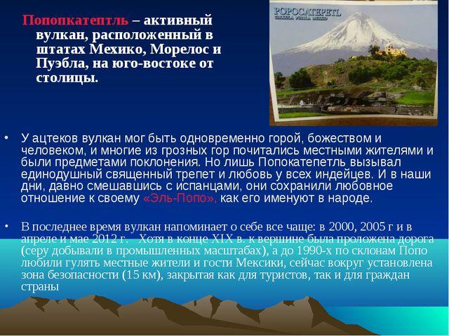 Попопкатептль – активный вулкан, расположенный в штатах Мехико, Морелос и Пу...
