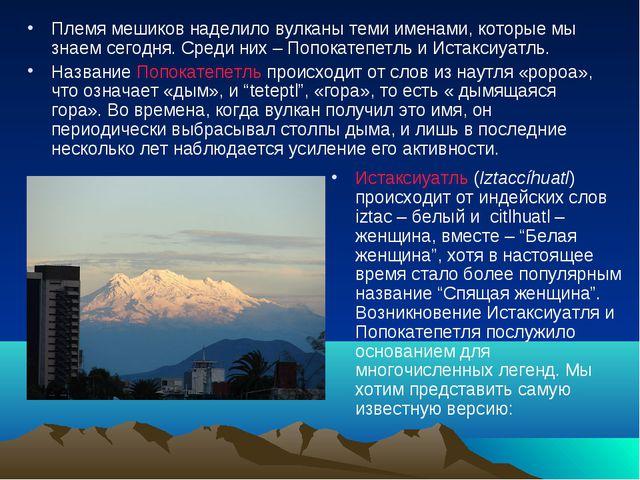 Племя мешиков наделило вулканы теми именами, которые мы знаем сегодня. Среди...