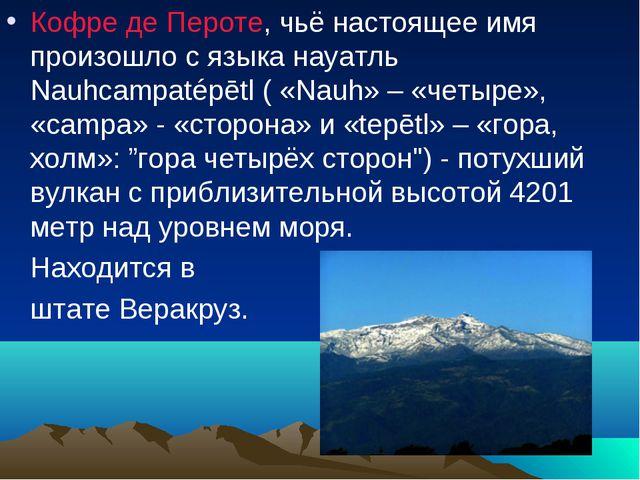 Кофре де Пероте, чьё настоящее имя произошло с языка науатль Nauhcampatépētl...