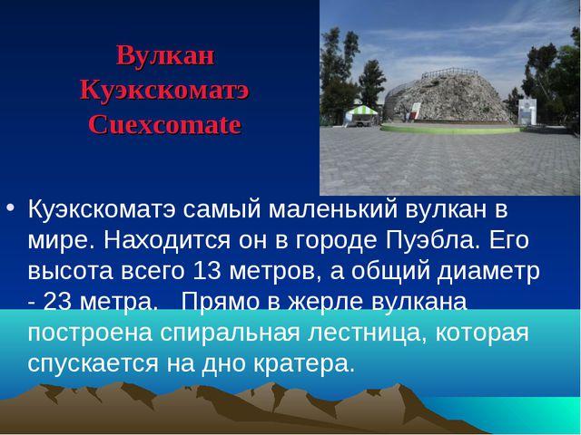 Вулкан Куэкскоматэ Cuexcomate Куэкскоматэ самый маленький вулкан в мире. Нахо...