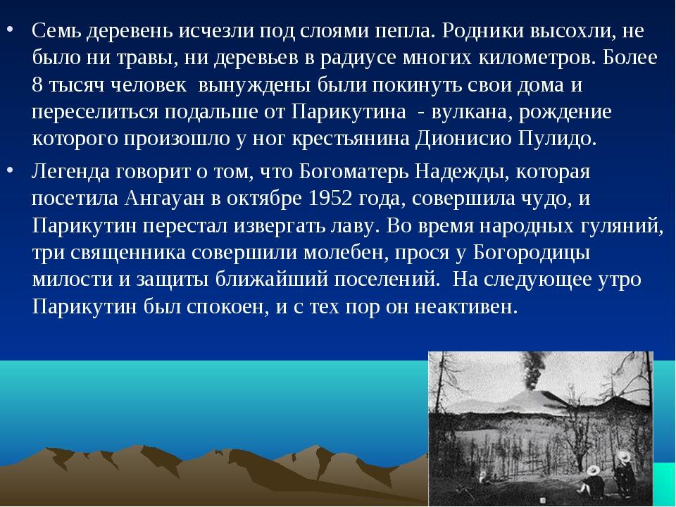 Семь деревень исчезли под слоями пепла. Родники высохли, не было ни травы, ни...