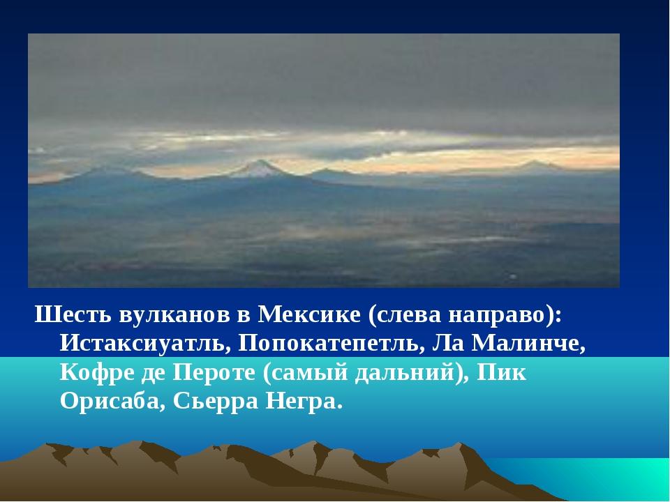 Шесть вулканов в Мексике (слева направо): Истаксиуатль,Попокатепетль, Ла Мал...
