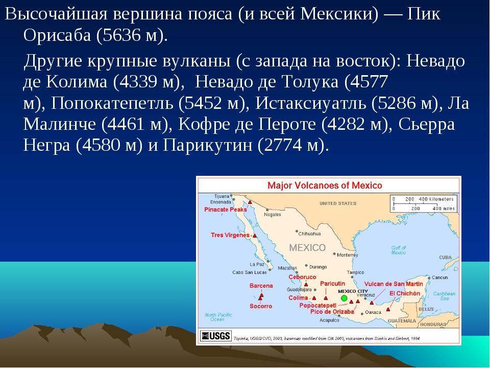 Высочайшая вершина пояса (и всей Мексики)—Пик Орисаба(5636 м). Другие круп...