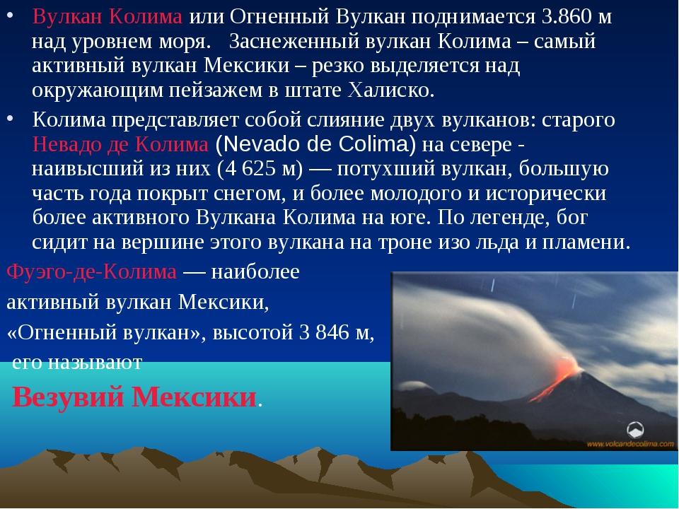 Вулкан Колима или Огненный Вулкан поднимается 3.860 м над уровнем моря. Засне...