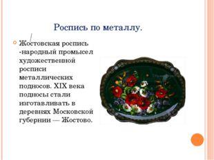 Роспись по металлу. Жостовская роспись -народный промысел художественной росп