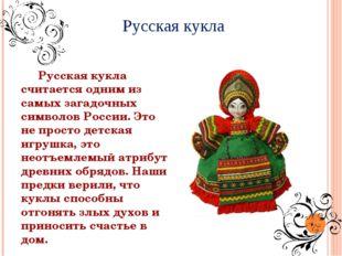 Русская кукла Русская кукла считается одним из самых загадочных символов Рос