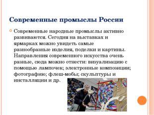 Современные промыслы России Современные народные промыслы активно развиваются