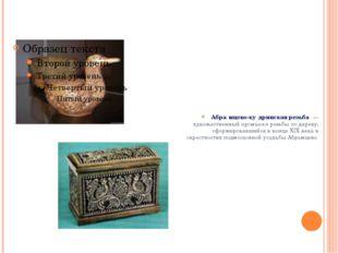 Абра́мцево-ку́дринская резьба́— художественный промысел резьбы по дереву, сф