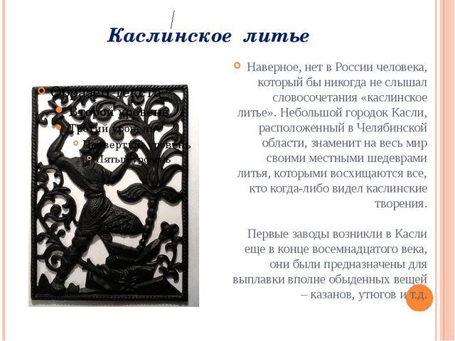 Каслинское литье Наверное, нет в России человека, который бы никогда не слыша...
