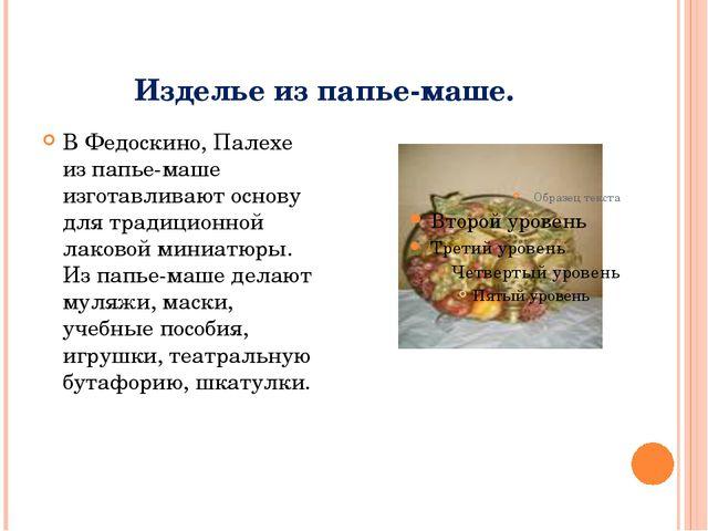 Изделье из папье-маше. В Федоскино, Палехе из папье-маше изготавливают основу...
