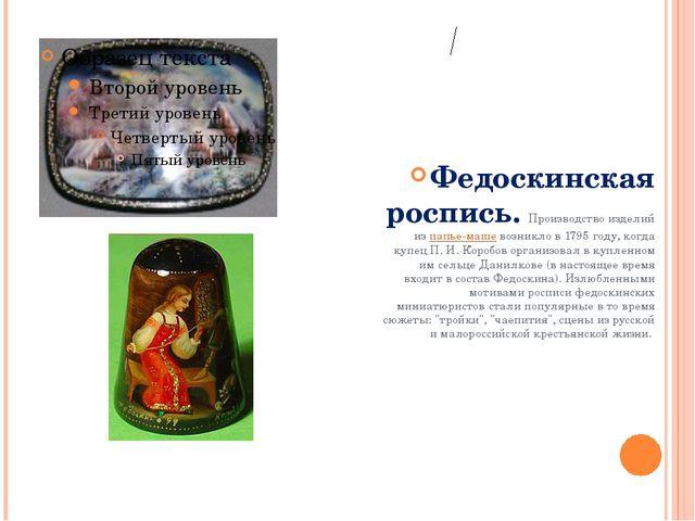 Федоскинская роспись. Производство изделий из папье-маше возникло в 1795 году...