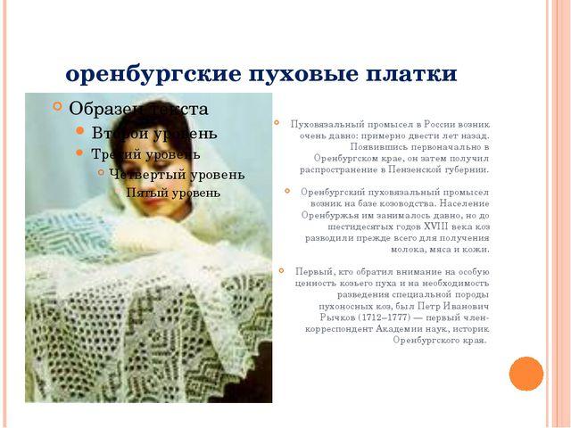 оренбургские пуховые платки Пуховязальный промысел в России возник очень давн...