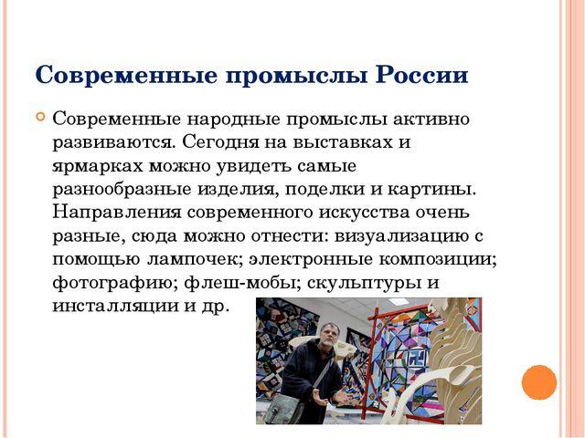 Современные промыслы России Современные народные промыслы активно развиваются...