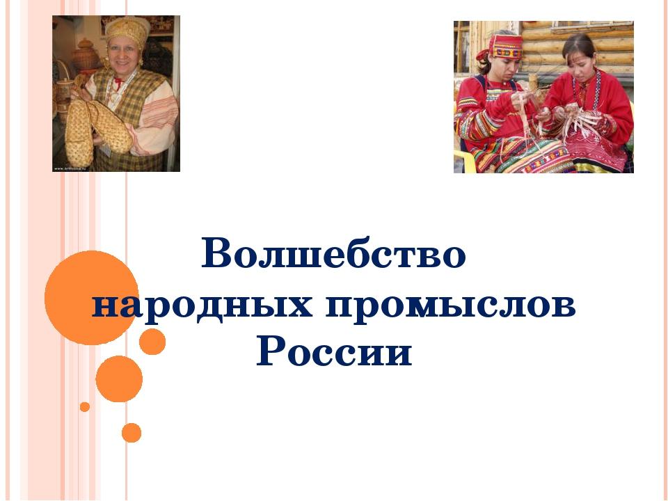 Волшебство народных промыслов России