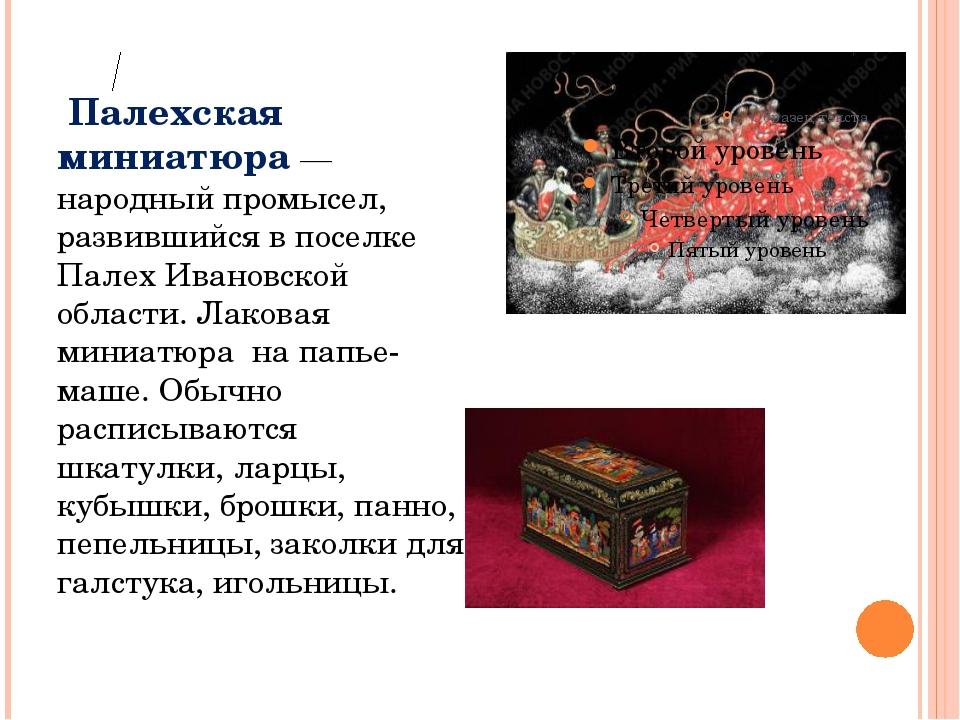 Палехская миниатюра— народный промысел, развившийся в поселке Палех Ивановс...