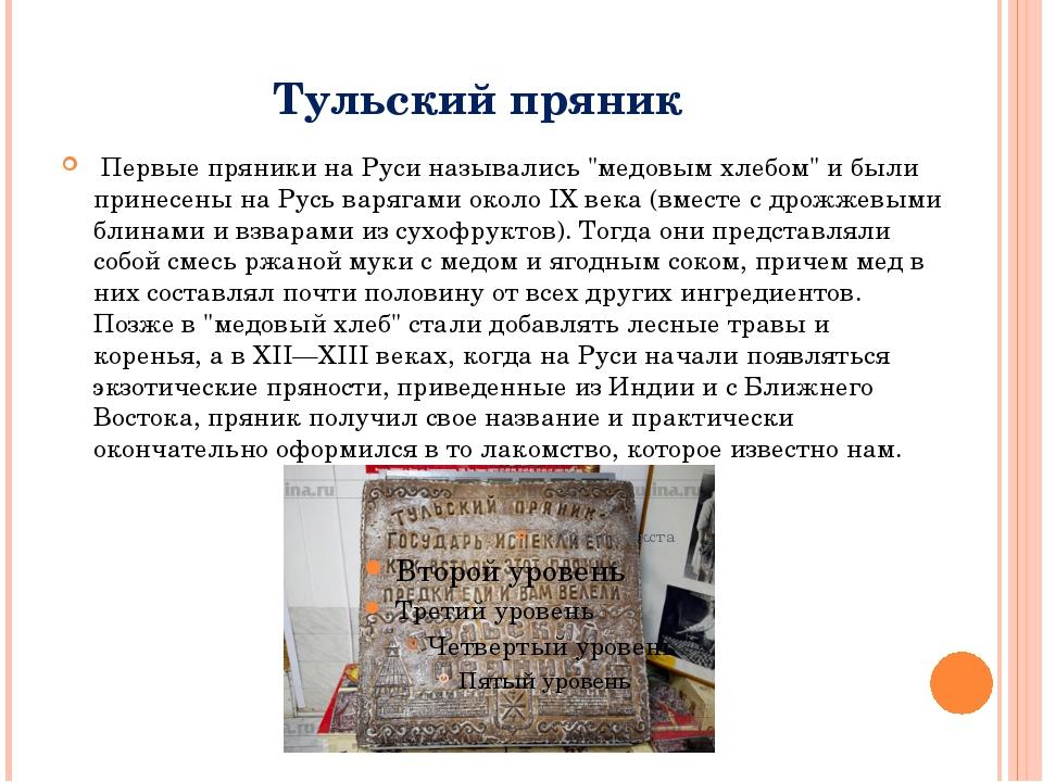 """Тульский пряник Первые пряники на Руси назывались """"медовым хлебом"""" и были при..."""