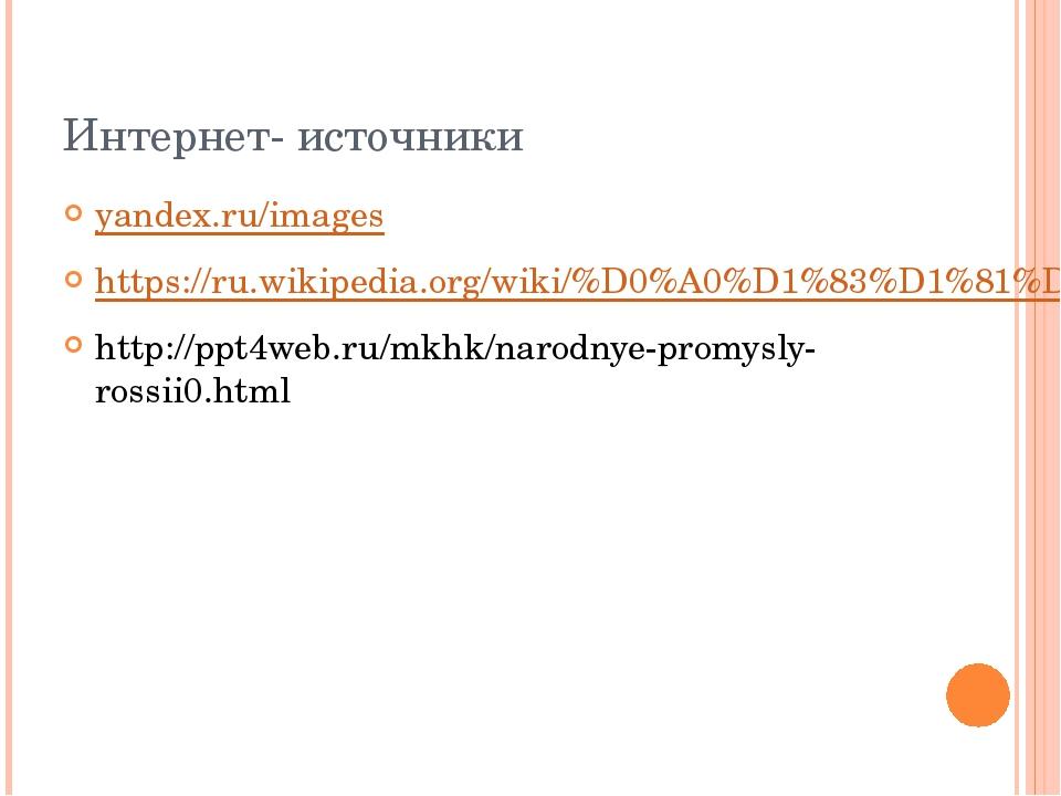Интернет- источники yandex.ru/images https://ru.wikipedia.org/wiki/%D0%A0%D1%...