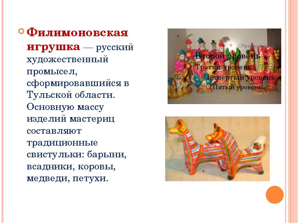 Филимоновская игрушка— русский художественный промысел, сформировавшийся в Т...