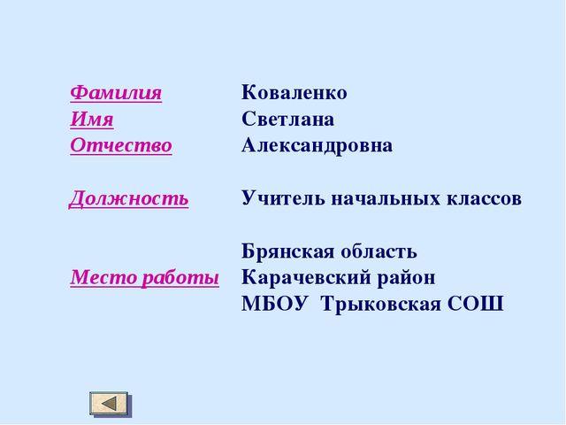 Коваленко Светлана Александровна Учитель начальных классов Брянская область К...