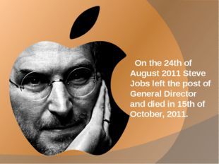 On the 24th of August 2011 Steve Jobs left the post of General Director and
