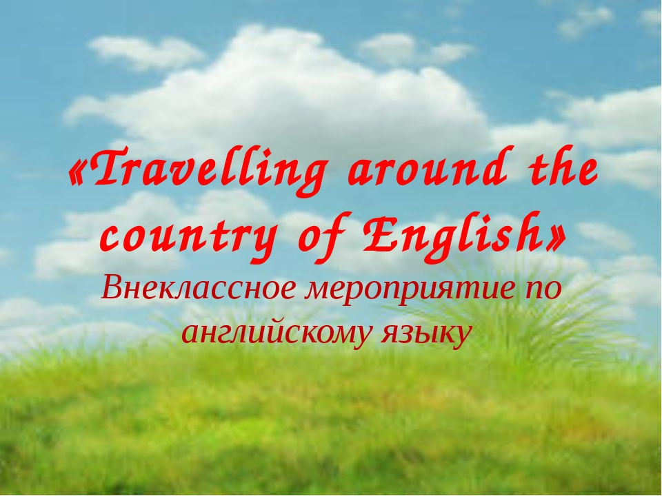 «Travelling around the country of English» Внеклассное мероприятие по англий...