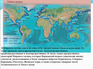 В Мировом океане, как и на суше, есть продуктивные области-акватории. По это