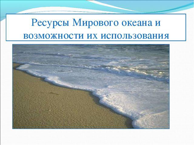 Ресурсы Мирового океана и возможности их использования